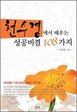 천수경에서 배우는 성공비결 108가지