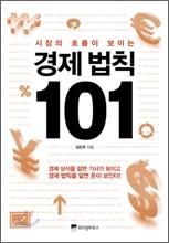 (시장의 흐름이 보이는) 경제 법칙 101