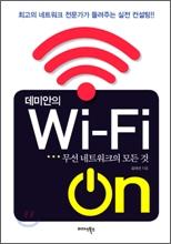 데미안의 Wi-Fi ON