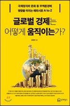 글로벌 경제는 어떻게 움직이는가?