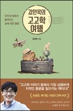 강인욱의 고고학 여행