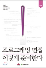 프로그래밍 면접, 이렇게 준비한다 (4판)