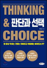 판단과 선택