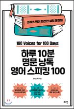 하루 10분 명문 낭독 영어 스피킹 100