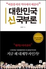 대한민국 신국부론