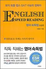 English Speed Reading 영어 속독법 : 고급편