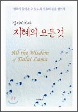 달라이 라마 지혜의 모든 것