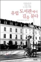 유럽 도서관에서 길을 묻다