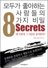 모두가 좋아하는 사람들의 8가지 비밀