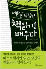 서른살 직장인, 책읽기를 배우다