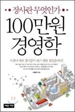 100만원 경영학