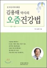 김용태 약사의 오줌건강법