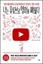 [단독] 나는 유튜브로 영어를 배웠다