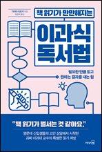책 읽기가 만만해지는 이과식 독서법