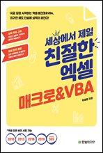 세상에서 제일 친절한 엑셀 매크로&VBA