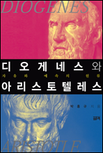 디오게네스와 아라스토텔레스