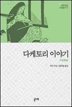 다케토리 이야기 - 지브리로 고전읽기 2 (다카하타 이사오의 '카구야 공주 이야기' 원작소설)