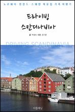 드라이빙 스칸디나비아