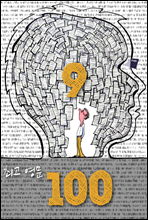 최고 영문 100 - 9
