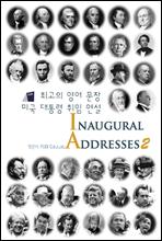 최고의 영어 문장 미국 대통령 취임 연설 Inaugural Addresses 2