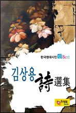 김상용 시선집 - 한국현대시인 Best