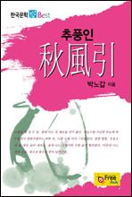 추풍인 - 한국문학 Best