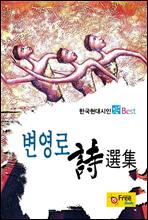 변영로 시선집 - 한국현대시인 Best