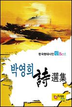 박영희 시선집 - 한국현대시인 Best