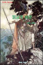 동굴의 여왕 상