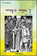 아더왕과 마법의 검