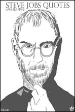 스티브 잡스 명언집 Steve Jobs Quotes
