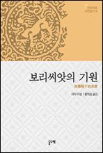 보리씨앗의 기원 - 지브리로 고전읽기 4 ('게드 전기'의 설정에 바탕이 된 티베트 민담)