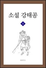 소설 강태공 상