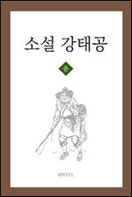 소설 강태공 중