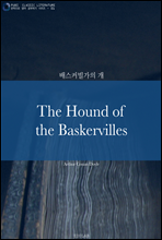 The Hound of the Baskervilles (배스커빌가의 개)