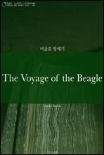 The Voyage of the Beagle (비글호 항해기) - 문학으로 영어 공부하기 03