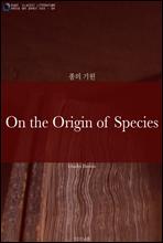 On the Origin of Species (종의 기원) - 문학으로 영어 공부하기 04