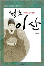 세계 최초 군주 혁명가, 정조 이산 (李?)