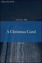 A Christmas Carol (크리스마스 캐럴)