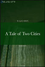 A Tale of Two Cities (두 도시 이야기)