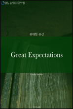 Great Expectations (위대한 유산)