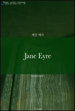 Jane Eyre (제인 에어)