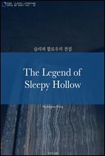 The Legend of Sleepy Hollow (슬리피 할로우의 전설)