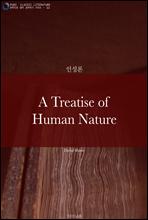 A Treatise of Human Nature (인성론)