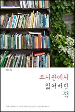 도서관에서 잃어버린 책