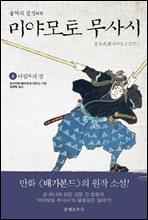 불패의 검성(劍聖), 미야모토 무사시 04권