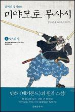 불패의 검성(劍聖), 미야모토 무사시 05권