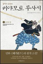 불패의 검성(劍聖), 미야모토 무사시 07권