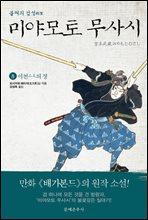 불패의 검성(劍聖), 미야모토 무사시 08권