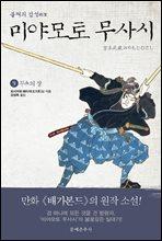 불패의 검성(劍聖), 미야모토 무사시 09권